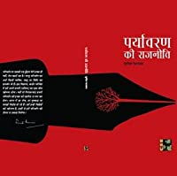 Sunita Narain (Author)