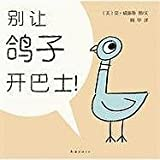 Dont Let The Pigeon Drive The Bus! (Chinese Edition)