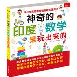 img - for Magical Indian mathematics is playing out : even elementary school teachers are secretly looking at the speed of the algorithm(Chinese Edition) book / textbook / text book