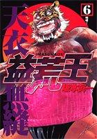 益荒王 6 (ヤングジャンプコミックス)