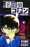 小説名探偵コナン 江神原の魔女(ウイッチ) (少年サンデーコミックススペシャル)