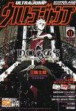ウルトラジャンプ 2007年 11月号 [雑誌]