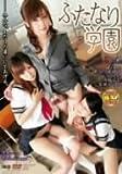ふたなり学園 長谷川あゆみ/浅越まお/高瀬ユリア [DVD]