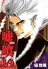 嘘喰い 第3巻 2007年03月19日発売
