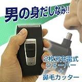 2枚刃充電式シェーバー鼻毛カッター付 GS−H200