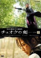 チェオクの剣 全7巻セット  [DVD]