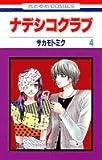 ナデシコクラブ 第4巻 (花とゆめCOMICS)