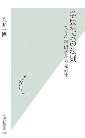 学歴社会の法則   教育を経済学から見直す (光文社新書 330)