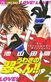 うわさの翠くん!! 2 (2) (フラワーコミックス)