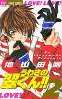 うわさの翠くん!! 2 (フラワーコミックス)