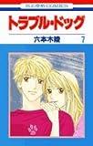 トラブル・ドッグ 第7巻 (花とゆめCOMICS)