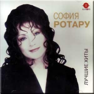 Sofiya Rotaru - Luchshie khity - Sofiya Rotaru - Amazon.com Music
