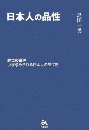 日本人の品性―紳士の条件=いま求められる日本人のあり方