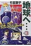 地球へ… / 竹宮 惠子 のシリーズ情報を見る