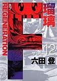 F regeneration瑠璃 12 (ヤングジャンプコミックス)