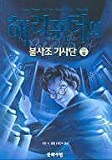 Harry Potter and the Order of the Phoenix (Korean Edition)