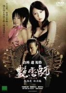 艶恋師 北海道 放浪編 [DVD]