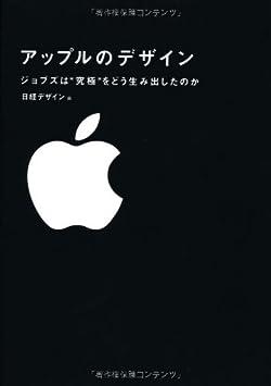 """アップルのデザイン ジョブズは""""究極""""をどう生み出したのか"""