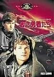 若き勇者たち [MGMライオン・キャンペーン] [DVD]