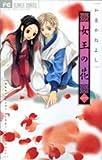 女王の花 1 (フラワーコミックス)