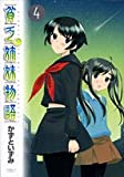 貧乏姉妹物語 4 (4) (サンデーGXコミックス)