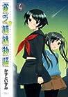 貧乏姉妹物語 第4巻 2006年12月19日発売