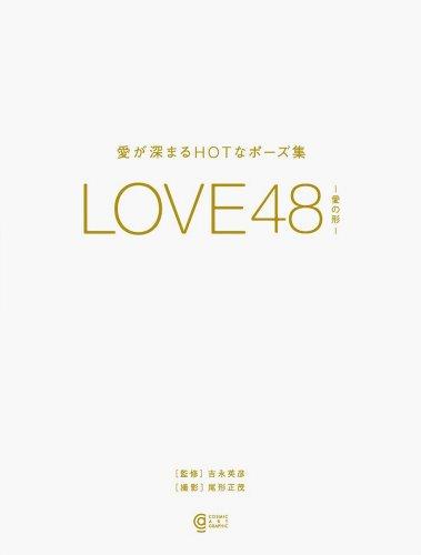 LOVE48 -愛の形- (コスミック・アート・グラフィック)