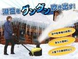 【家庭用電気式除雪機】庭や駐車場の除雪に、急な大雪時などに大活躍!