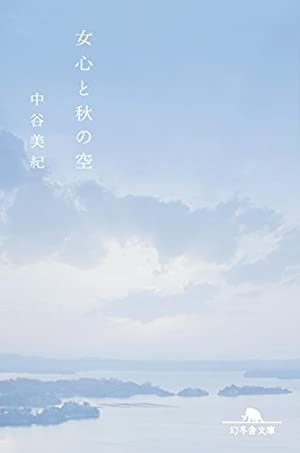 女心と秋の空 (幻冬舎文庫)