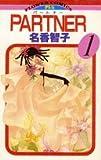 PARTNER 1 (フラワーコミックス)