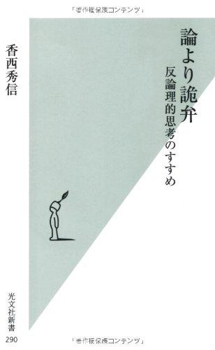 香西秀信『論より詭弁』