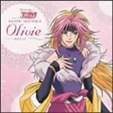 TVアニメ「恋する天使アンジェリーク」キャラクターソング vol.9 オリヴィエ