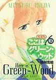 ここはグリーン・ウッド (3) (ジェッツコミックス)