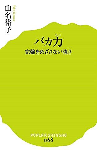 (068)バカ力: 完璧をめざさない強さ (ポプラ新書)