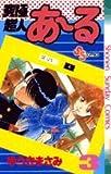 究極超人あーる 3 (少年サンデーコミックス)