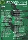 DVD版 60'sドラム定番大百科 ~ルーツ系傑作ドラム・フレーズ66選~テクニック22!