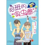 img - for The sunlight family Q novel: the za class bug(Chinese Edition) book / textbook / text book