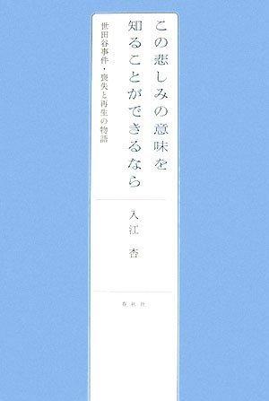 この悲しみの意味を知ることができるなら―世田谷事件・喪失と再生の物語