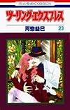 ツーリング・エクスプレス 23 (花とゆめCOMICS)