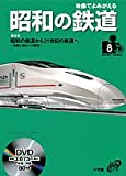映像でよみがえる昭和の鉄道 第8巻 昭和56年~昭和62年 (8) (小学館DVD BOOK)