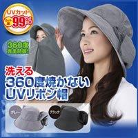洗える360度焼かないUVリボン帽グレー [その他]