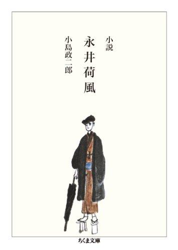 小説 永井荷風 (ちくま文庫)