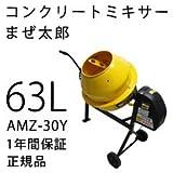 アルミス 電動コンクリートミキサー まぜ太郎 AMZ-30Y