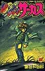 からくりサーカス 第22巻 2002年04月18日発売