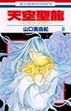 天空聖龍~イノセント・ドラゴン~ 第8巻 (花とゆめCOMICS)