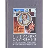 Petrovo sluzhenie. Dialog katolikov i pravoslavnyh