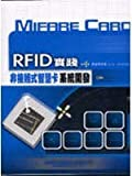 RFID實踐 : 非接觸式智慧卡系統開發