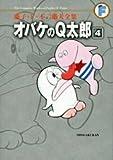 オバケのQ太郎 4 (藤子・F・不二雄大全集)