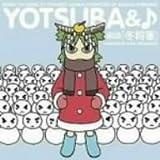 音楽CD よつばと(音符記号)組曲「冬将軍」