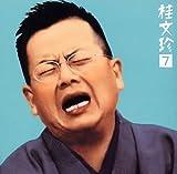 桂文珍(7)鷺取り/不動坊